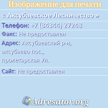 Аксубаевское Лесничество по адресу: Аксубаевский р-н, аксубаево пос., пролетарская Ул.
