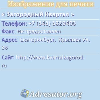 Загородный Квартал по адресу: Екатеринбург,  Крылова Ул. 36