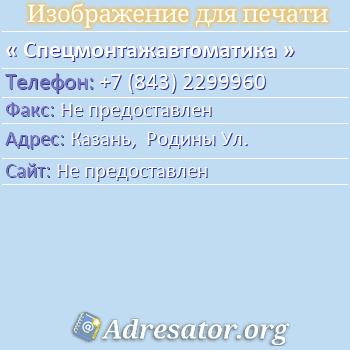 Спецмонтажавтоматика по адресу: Казань,  Родины Ул.