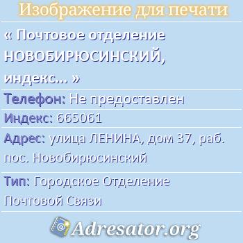 Почтовое отделение НОВОБИРЮСИНСКИЙ, индекс 665061 по адресу: улицаЛЕНИНА,дом37,раб. пос. Новобирюсинский