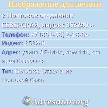 Почтовое отделение СЕВЕРСКАЯ, индекс 353240 по адресу: улицаЛЕНИНА,дом144,станица Северская