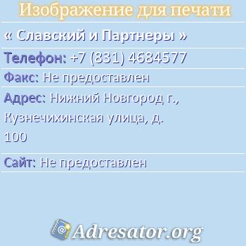 Славский и Партнеры по адресу: Нижний Новгород г., Кузнечихинская улица, д. 100