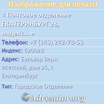 Почтовое отделение ЕКАТЕРИНБУРГ 28, индекс 620028 по адресу: БульварВерх- Исетский,дом25,г. Екатеринбург