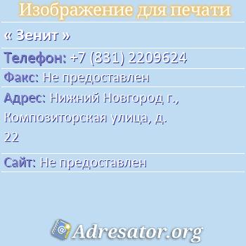 Зенит по адресу: Нижний Новгород г., Композиторская улица, д. 22
