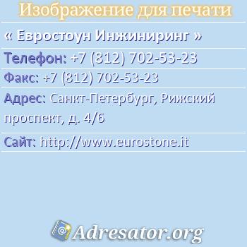 Евростоун Инжиниринг по адресу: Санкт-Петербург, Рижский проспект, д. 4/6