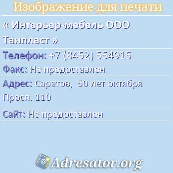 Интерьер-мебель ООО Танпласт по адресу: Саратов,  50 лет октября Просп. 110