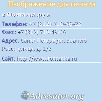 Фонтанка.ру по адресу: Санкт-Петербург, Зодчего Росси улица, д. 1/3