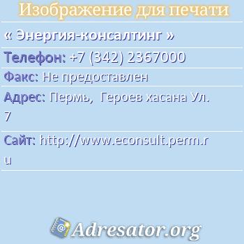 Энергия-консалтинг по адресу: Пермь,  Героев хасана Ул. 7