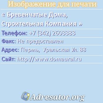 Бревенчатые Дома, Строительная Компания по адресу: Пермь,  Уральская Ул. 88