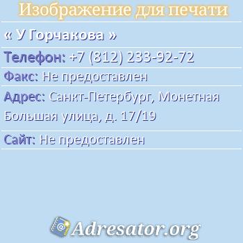 У Горчакова по адресу: Санкт-Петербург, Монетная Большая улица, д. 17/19
