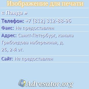 Панда по адресу: Санкт-Петербург, канала Грибоедова набережная, д. 26, 2-й эт.
