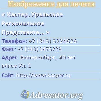 Каспер, Уральское Региональное Представительство по адресу: Екатеринбург,  40 лет влксм Ул. 1