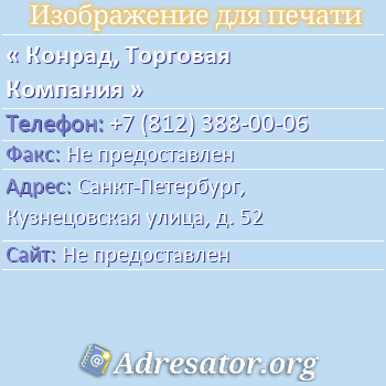 Конрад, Торговая Компания по адресу: Санкт-Петербург, Кузнецовская улица, д. 52