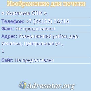 Хохлома СПК по адресу: Ковернинский район, дер. Хохлома, Центральная ул., 1
