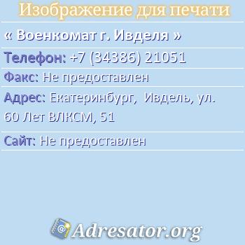 Военкомат г. Ивделя по адресу: Екатеринбург,  Ивдель, ул. 60 Лет ВЛКСМ, 51