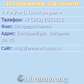 Poly-art, Типография по адресу: Екатеринбург,  Нагорная Ул. 35