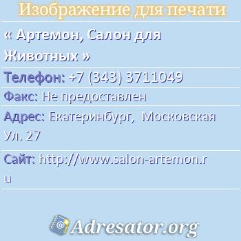Артемон, Салон для Животных по адресу: Екатеринбург,  Московская Ул. 27