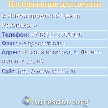 Нижегородский Центр Рекламы по адресу: Нижний Новгород г., Ленина проспект, д. 66