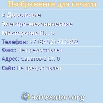 Дорожные Электро-механические Мастерские Приволжской Ж/д по адресу: Саратов-2 Ст. 0