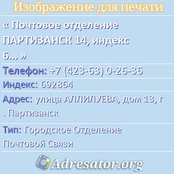 Почтовое отделение ПАРТИЗАНСК 14, индекс 692864 по адресу: улицаАЛЛИЛУЕВА,дом13,г. Партизанск