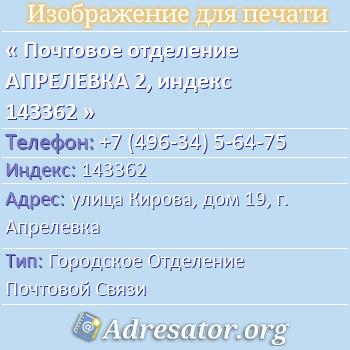 Почтовое отделение АПРЕЛЕВКА 2, индекс 143362 по адресу: улицаКирова,дом19,г. Апрелевка