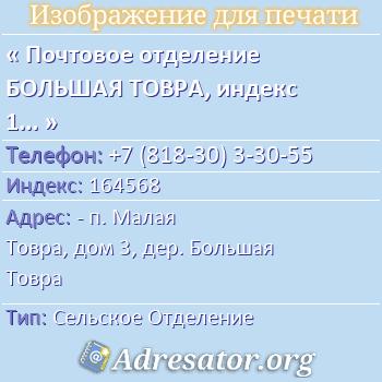 Почтовое отделение БОЛЬШАЯ ТОВРА, индекс 164568 по адресу: -п. Малая Товра,дом3,дер. Большая Товра