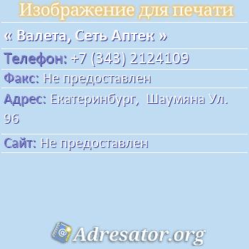 Валета, Сеть Аптек по адресу: Екатеринбург,  Шаумяна Ул. 96