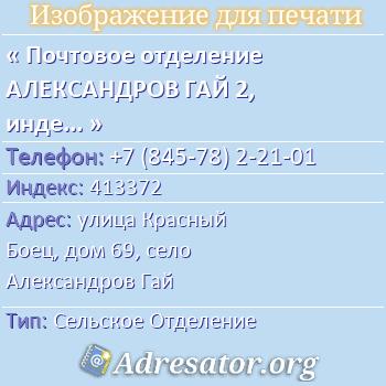 Почтовое отделение АЛЕКСАНДРОВ ГАЙ 2, индекс 413372 по адресу: улицаКрасный Боец,дом69,село Александров Гай