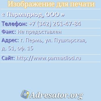 Пармадиод, ООО по адресу: г. Пермь, ул. Пушкарская, д. 51, оф. 15