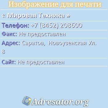 Мировая Техника по адресу: Саратов,  Новоузенская Ул. 8