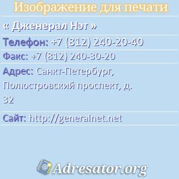 Дженерал Нэт по адресу: Санкт-Петербург, Полюстровский проспект, д. 32