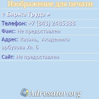Биржа Труда по адресу: Казань,  Академика арбузова Ул. 6