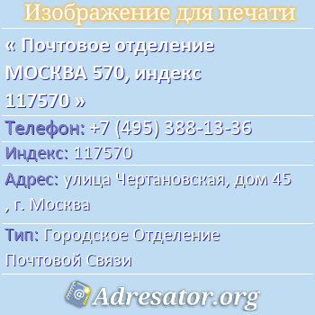 Почтовое отделение МОСКВА 570, индекс 117570 по адресу: улицаЧертановская,дом45,г. Москва