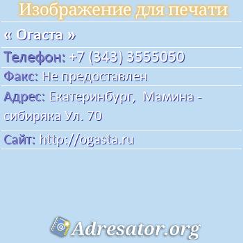 Огаста по адресу: Екатеринбург,  Мамина - сибиряка Ул. 70