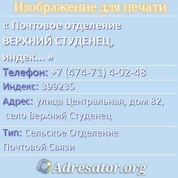 Почтовое отделение ВЕРХНИЙ СТУДЕНЕЦ, индекс 399235 по адресу: улицаЦентральная,дом82,село Верхний Студенец