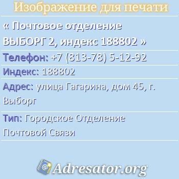 Почтовое отделение ВЫБОРГ 2, индекс 188802 по адресу: улицаГагарина,дом45,г. Выборг