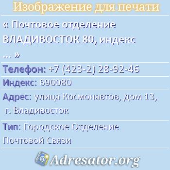Почтовое отделение ВЛАДИВОСТОК 80, индекс 690080 по адресу: улицаКосмонавтов,дом13,г. Владивосток
