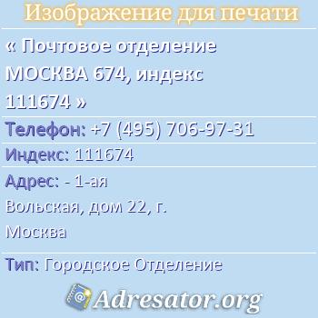 Почтовое отделение МОСКВА 674, индекс 111674 по адресу: -1-ая Вольская,дом22,г. Москва