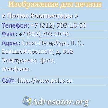 Полюс Компьютеры по адресу: Санкт-Петербург, П. С., Большой проспект, д. 92В Электроника. фото. телефоны.