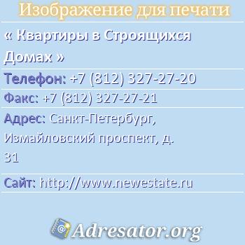 Квартиры в Строящихся Домах по адресу: Санкт-Петербург, Измайловский проспект, д. 31