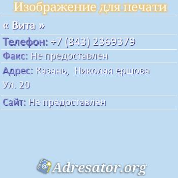 Вита по адресу: Казань,  Николая ершова Ул. 20