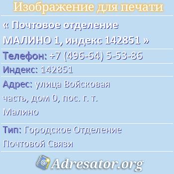 Почтовое отделение МАЛИНО 1, индекс 142851 по адресу: улицаВойсковая часть,дом0,пос. г. т. Малино