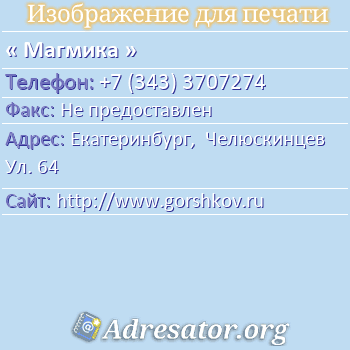 Магмика по адресу: Екатеринбург,  Челюскинцев Ул. 64