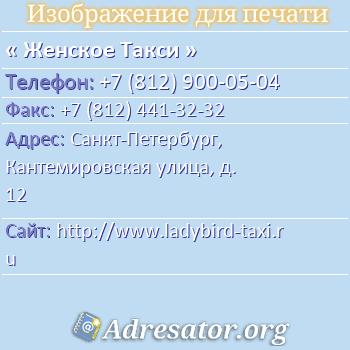 Женское Такси по адресу: Санкт-Петербург, Кантемировская улица, д. 12
