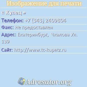 Купец по адресу: Екатеринбург,  Чкалова Ул. 139