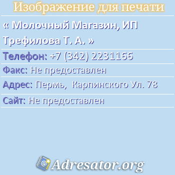 Молочный Магазин, ИП Трефилова Т. А. по адресу: Пермь,  Карпинского Ул. 78