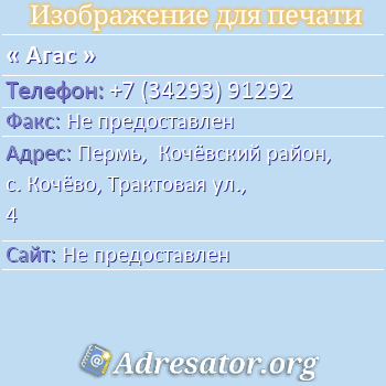 Агас по адресу: Пермь,  Кочёвский район, с. Кочёво, Трактовая ул., 4