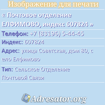 Почтовое отделение ЕЛФИМОВО, индекс 607824 по адресу: улицаСоветская,дом80,село Елфимово
