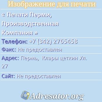 Печати Перми, Производственная Компания по адресу: Пермь,  Клары цеткин Ул. 27