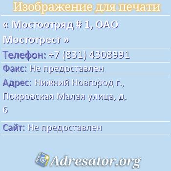 Мостоотряд # 1, ОАО Мостотрест по адресу: Нижний Новгород г., Покровская Малая улица, д. 6